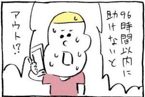 【四コマ映画】『96時間』みりんと風呂の洗剤