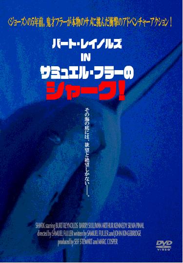 """【追悼:バート・レイノルズ】サミュエル・フラー監督作""""シャーク!""""と言ってもサメではなかった?!"""