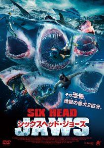 多頭サメ映画シリーズ最新作『シックスヘッド・ジョーズ』を観て頭の中を空っぽにしよう!