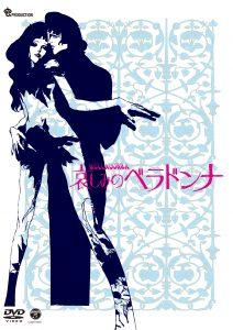 『哀しみのベラドンナ』『PERFECT BLUE』『メガゾーン23』『うる星2』名作アニメがムービープラスで一挙放送!