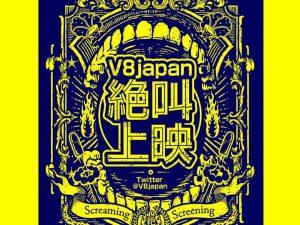 「とにかく2018年は『バーフバリ』を3日に1回ペースで上映していた」V8ジャパン絶叫上映企画チームが語る!(1/3)