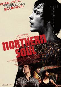 『ノーザン・ソウル』は、僕にとって最上の青春映画