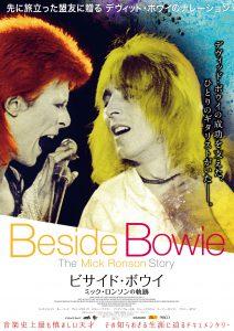 """あのデヴィッド・ボウイを支えたギタリストに迫るドキュメンタリー『ビサイド・ボウイ ミック・ロンソンの軌跡』は""""ボラプ""""ファンも必見"""