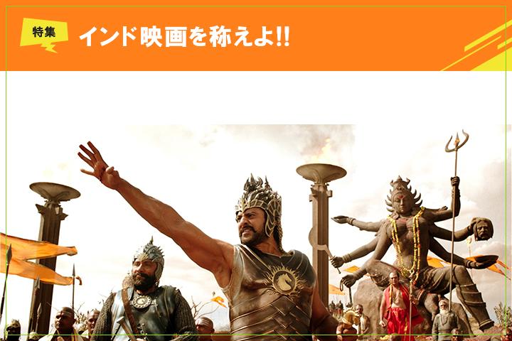 インド映画を称えよ!! いま最も勢いのあるインド映画入門
