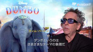 ティム・バートン「かつてのディズニー映画が理想」大ヒット公開中『ダンボ』特別インタビュー