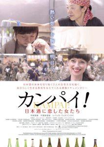 アウトサイダーが日本酒業界を変える!ドキュメンタリー『カンパイ!日本酒に恋した女たち』小西未来監督インタビュー