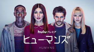 <Hulu編>【独断】連休明けにはコレを観ろ! 動画配信サービスのオススメ作品【偏見】