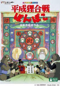 平成最後の2週連続スタジオジブリ!『平成狸合戦ぽんぽこ』『風立ちぬ』が地上波ノーカット放送