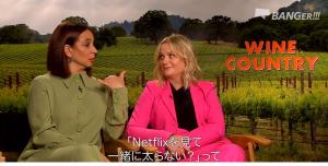 おもしろ熟女たちのガブ飲み珍道中! Netflix『ワイン・カントリー』 じわじわくるインタビュー到着