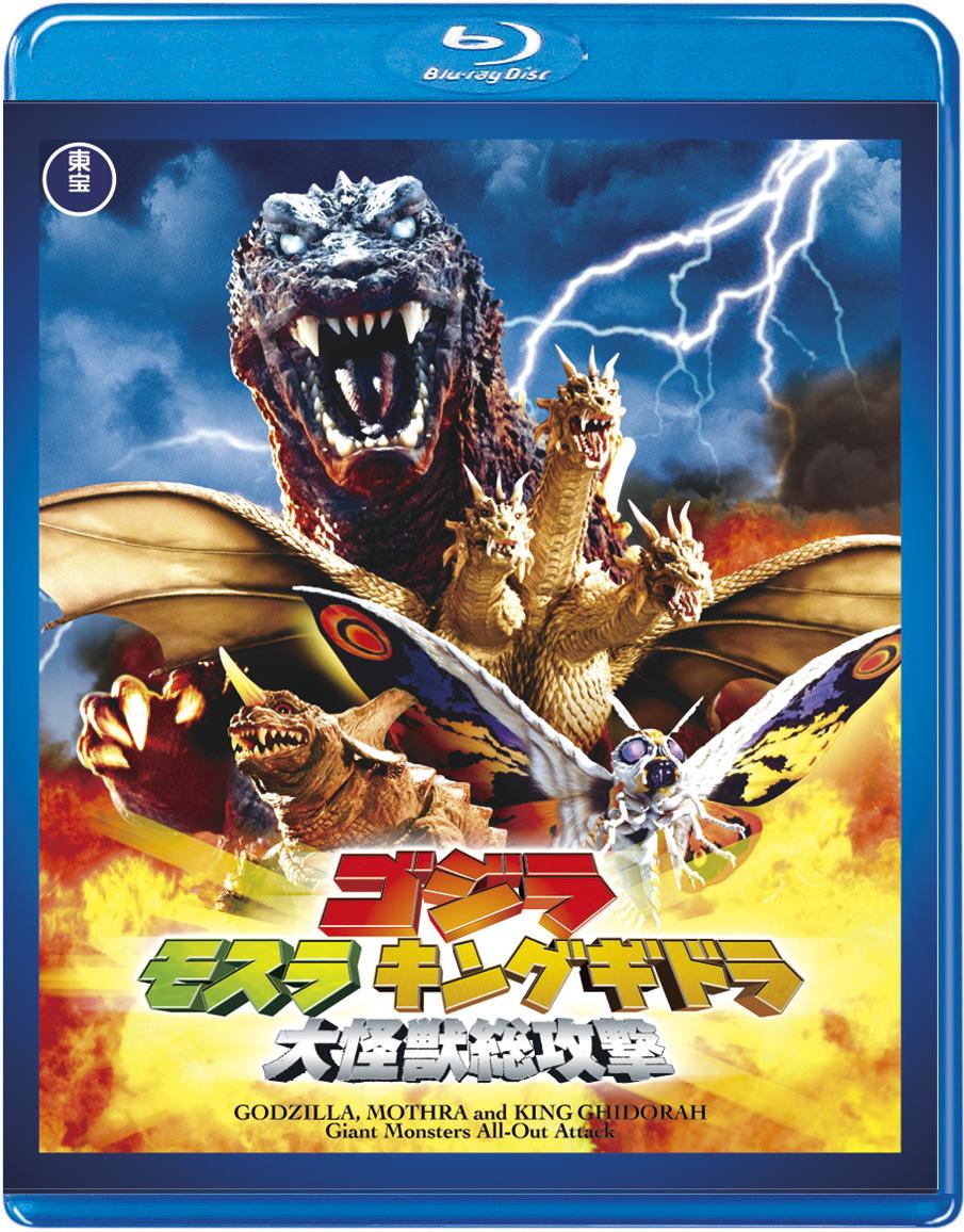 最新作の公開前に『ゴジラ・モスラ・キングギドラ 大怪獣総攻撃』を観賞すべし! 白目ゴジラが怖すぎる名作だ
