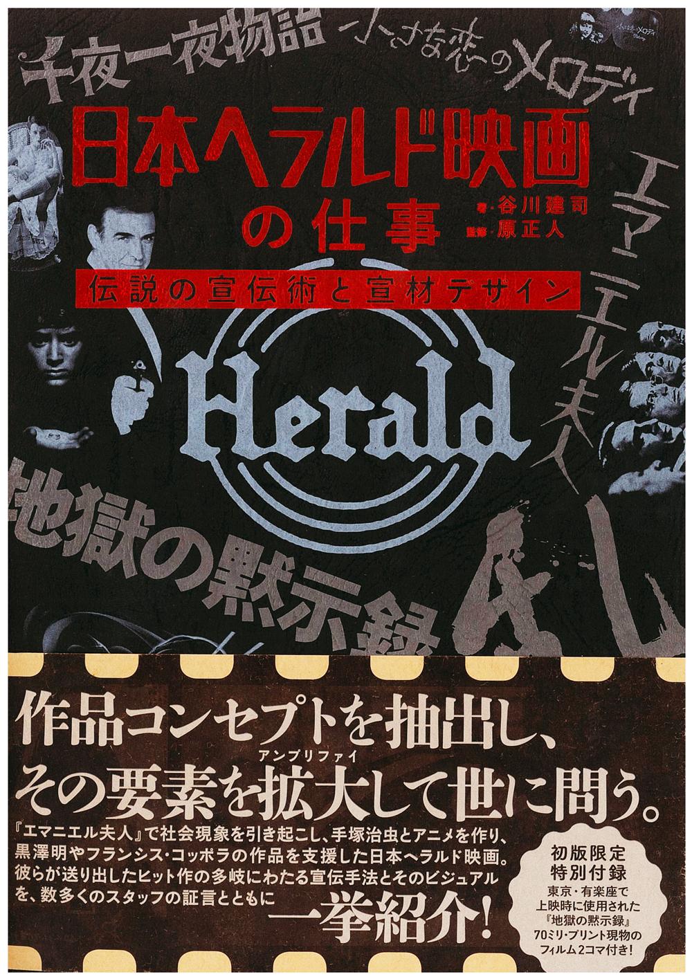 日本ヘラルド映画の仕事 伝説の宣伝術と宣材デザイン