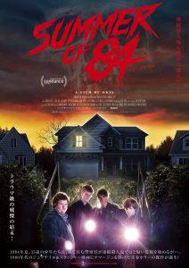 この結末、トラウマ級! 「連続殺人鬼も誰かの隣人」犯人を捜す少年たちにドス黒い恐怖が迫る『サマー・オブ・84』
