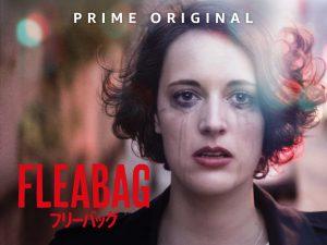 性欲強め女子の日常に爆笑! なのに号泣! 愛と孤独を抱える現代人へ 第4の壁をぶっ壊すAmazon Originalドラマ『Fleabag フリーバッグ』