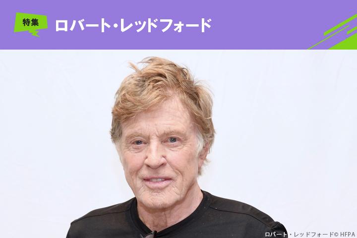 【俺たちのレッドフォード】俳優引退宣言『さらば愛しのアウトロー』名優の魅力に迫る