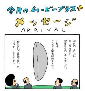 宇宙船を「巨大ばかうけ」と勘違いした日本人は、宇宙人との対話を独自ルートで試みた……!!『メッセージ』