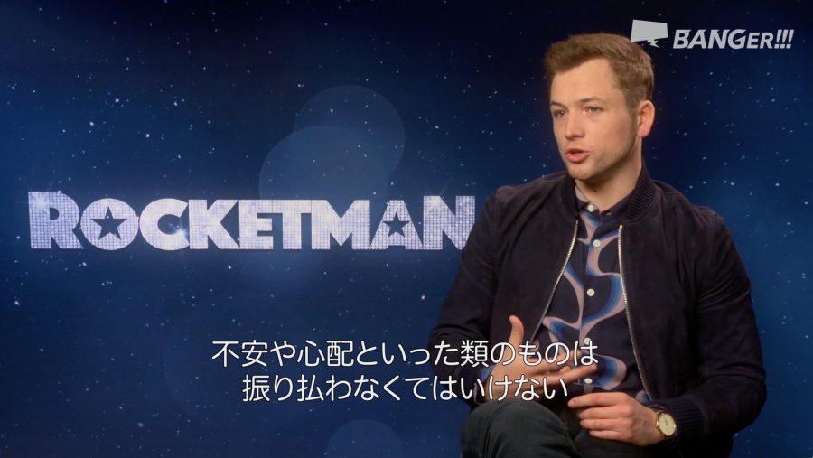 タロン・エガートン&監督が語る『ロケットマン』「エルトン・ジョンはリハビリ施設からのサイバイバー」
