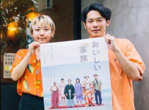 テラハ出演中の俳優・松㟢翔平「食卓を囲む家族に憧れる」常識ハズレの家族を描く『おいしい家族』ふくだ監督と語る