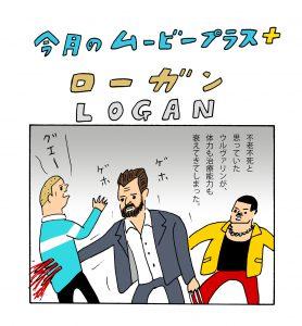 ウルヴァリンもプロフェッサーXも抗えない……老年期ミュータントの姿に我が老後を憂う『LOGAN/ローガン』