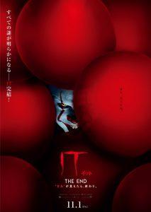 """「怖すぎるシーンはすべて残してあるよ」『IT/イット THE END """"それ""""が見えたら、終わり。』監督&プロデューサー姉弟に突撃!"""