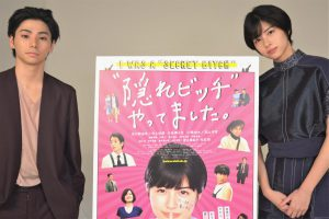 """佐久間由衣が映画初主演! キテるタイトルも話題の『""""隠れビッチ""""やってました。』を村上虹郎と振り返る"""