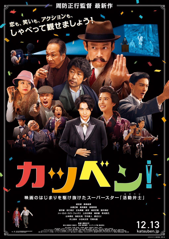 カツベン=活動弁士って何? 周防正行監督が初期の日本映画を支えた ...