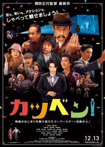 カツベン=活動弁士って何? 周防正行監督が初期の日本映画を支えた人々を描く『カツベン!』