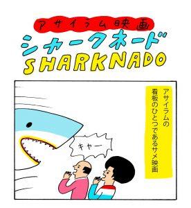 「サメ映画」シリーズはどこまで突き進む⁉「東京コミコン」で花くま先生グッズ販売&サイン会実施!