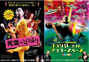 サイテー映画の金字塔『プラン9・フロム・アウタースペース』『死霊の盆踊り』がリバイバル上映!
