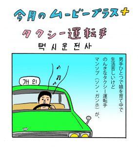 泣ける韓国映画! 外国人記者をソウルに逃がそうとするが……『タクシー運転手 ~約束は海を越えて~』