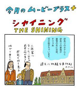 実家で一緒に『シャイニング』を観た両親のリアクションがヤバかった話