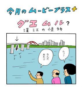 棄てるな危険! ポン・ジュノ監督の社会派モンスター映画『グエムル 漢江の怪物』