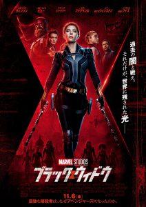 『ブラック・ウィドウ』2020年11月6日(金)日米同時公開決定!