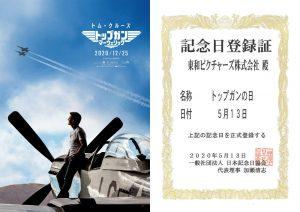 今日は「トップガンの日」!!  トム・クルーズ最新作『トップガン マーヴェリック』2020年12月25日に日本公開!