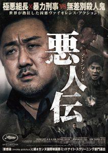 マ・ドンソク主演‼︎ 韓国発ヤクザ映画『悪人伝』2020年7月17日に日本公開決定!