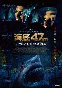 サメ映画界にS・スタローンとJ・フォックスの娘が参戦!!『海底47m 古代マヤの死の迷宮』2020年7月23日公開!