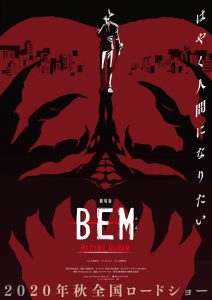 「はやく人間になりたい」『妖怪人間ベム』リブート版映画『劇場版 BEM 〜BECOME HUMAN〜』2020年秋に全国公開!
