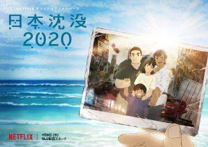 またも予測を覆した! 天才監督・湯浅政明による全く新しいアニメ版『日本沈没2020』