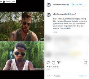 クリヘムとロック様が大絶賛!! ナイジェリアの若き映像集団によるリメイク版トレイラーが話題!