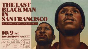 オバマ前大統領も大絶賛!! A24×プランBが贈る忘れがたい感動の物語『ラストブラックマン・イン・サンフランシスコ』10月9日公開決定!