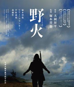 戦後75年、塚本晋也監督作『野火』は2020年も全国でリバイバル上映中! 日本全国のミニシアターによる気概ある戦争特集上映も