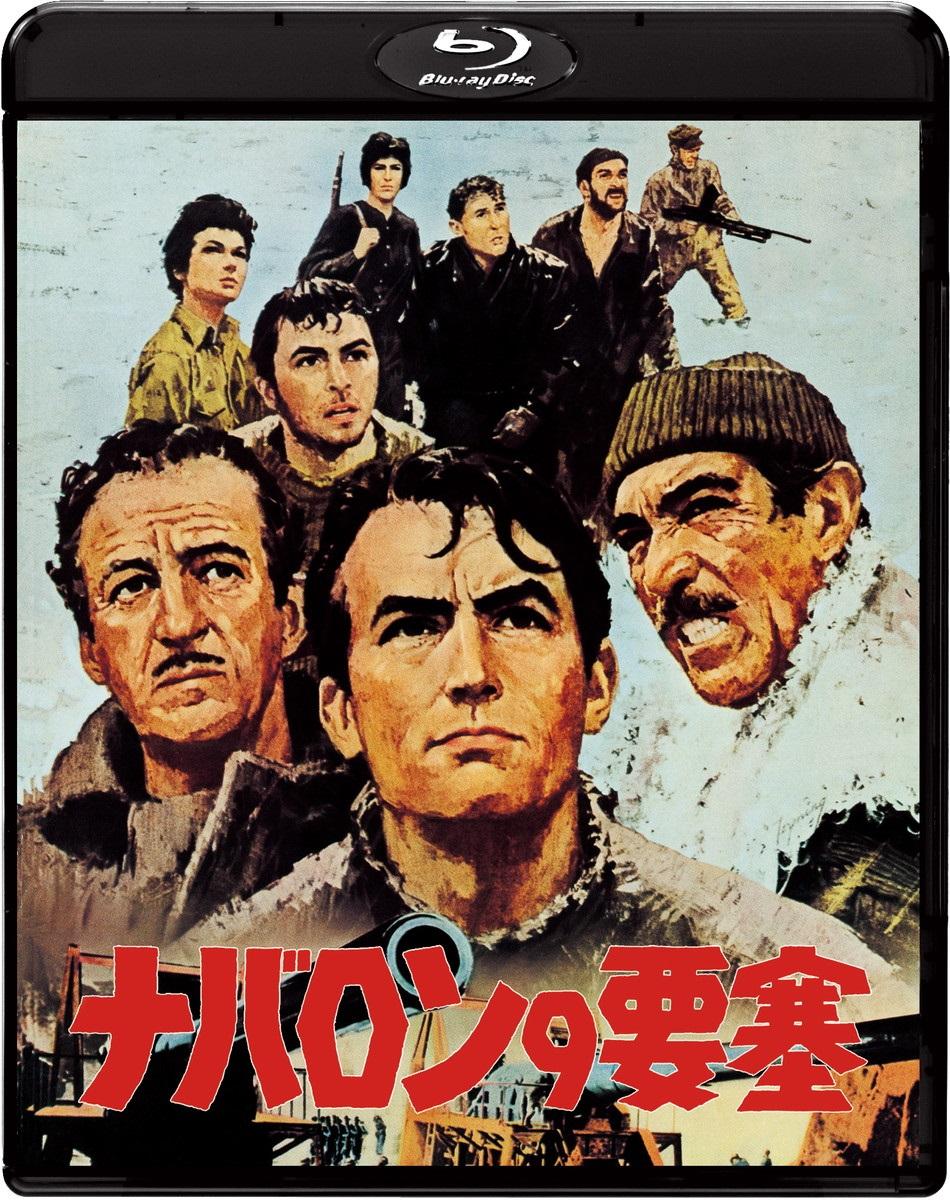 イギリス的な戦争映画2選! 潜入特殊部隊モノの名作『ナバロンの要塞』&H・フォード出演『ナバロンの嵐』