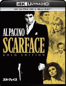『スカーフェイス』は後世に残るまぎれもない傑作だ!! デ・パルマ監督×A・パチーノ主演×O・ストーン脚本の最強タッグ!