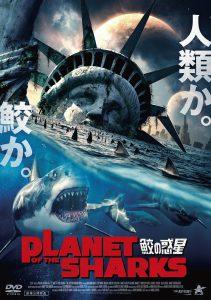 地球はサメに支配された! アサイラム作品の常連監督による黙示録『PLANET OF THE SHARKS 鮫の惑星』
