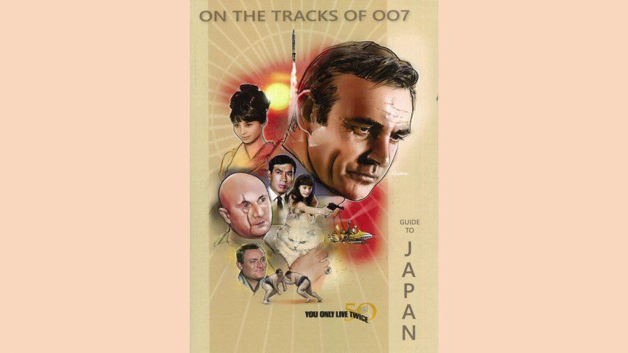 """歴代『007』と日本との""""深イイ関係""""! 軍艦島を聖地巡礼? 秘密兵器のセイコー時計、能面悪役ほか"""