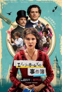 名探偵ホームズに妹が?『ストシン』ミリー・ボビー・ブラウン主演Netflix『エノーラ・ホームズの事件簿』