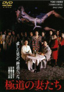傑作ヤクザ映画『極道の妻(おんな)たち』! 五社英雄監督は岩下志麻に惚れていた!?