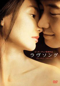 激動の香港史を映画で振り返る!<①中国返還 前後>『浮城』『ラヴソング』『恋する惑星』ほか