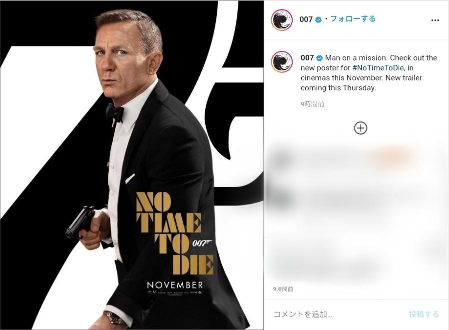ダニエル・クレイグ版ジェームズ・ボンドの集大成! 『007/ノー・タイム・トゥ・ダイ』の海外版ポスター公開!