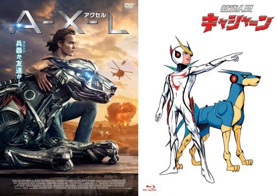 愛おしさ倍増! 宿命を背負ったロボわんこ映画2選 『A-X-L/アクセル』と『新造人間キャシャーン』