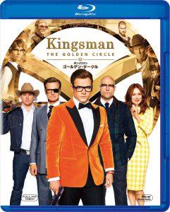 驚きの展開! 痛快アクション!(&ド下ネタ!)『キングスマン:ゴールデンサークル』は絶対元気が出るシリーズ第2弾